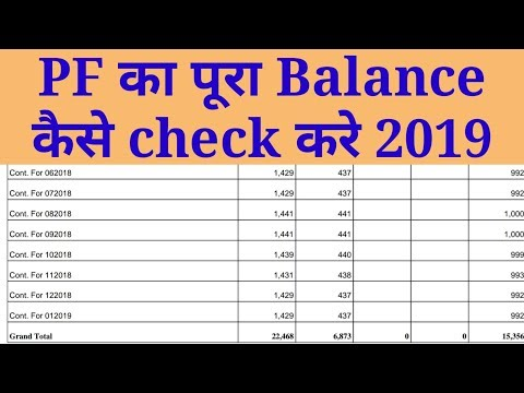 Repeat How to check EPF balance Online ? Pf balance check