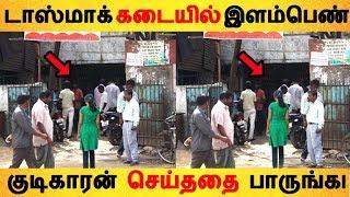 டாஸ்மாக் கடையில் இளம்பெண் குடிகாரன் செய்ததை பாருங்க|Tamil News | Latest News | Viral