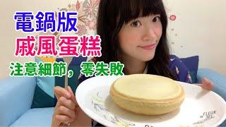 用電鍋也可以烤戚風蛋糕,注意細節提高你的成功率【巧可玩廚房】