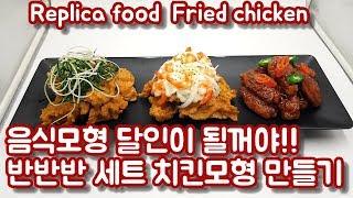 치킨 음식모형으로 만들기 replica food fake food Fried chicken~