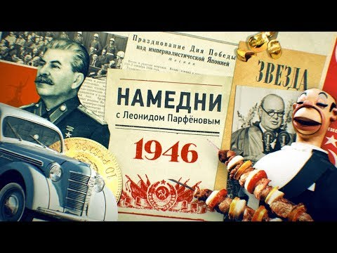 НАМЕДНИ-1946: Холодная война. «Москвич». Враги Ахматова и Зощенко. Эвита. Золотые зубы
