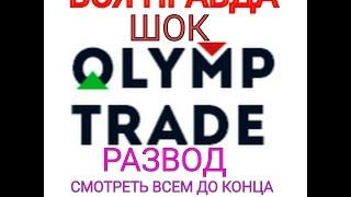 Блогерша Аня видео №2  Olimp Trade  Олимп Трейд отзывы