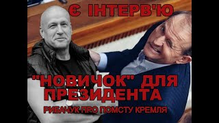 Медведчук токсичний навіть в Кремлі - Рибачук про війну Банкової з Путіним і Новичок для Зеленського