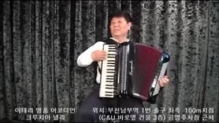 김일용선생 아코디언 연주  6곡