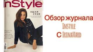 обзор журнала Instyle (январь 2019) с IrinaVard