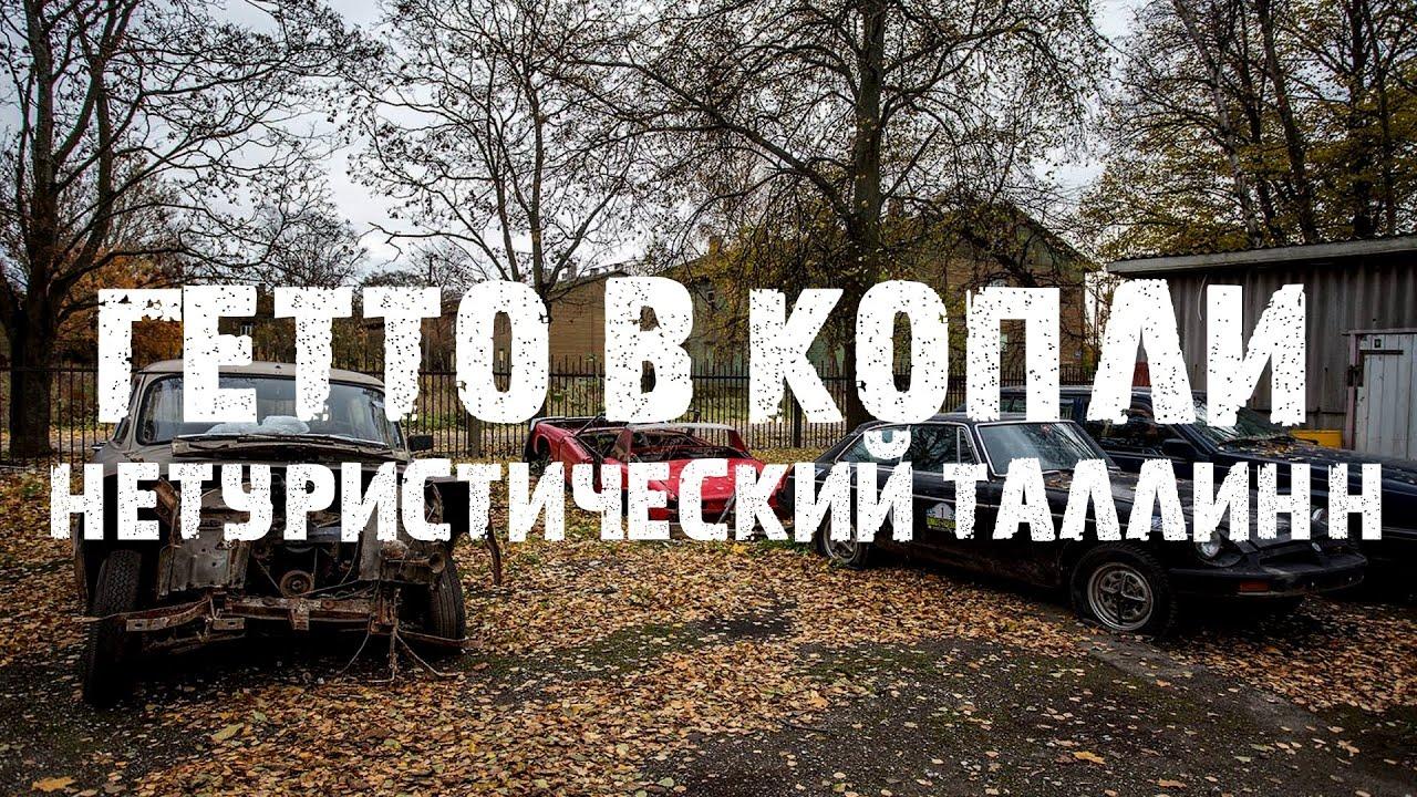 Последние дни гетто в Таллине | Линии Копли