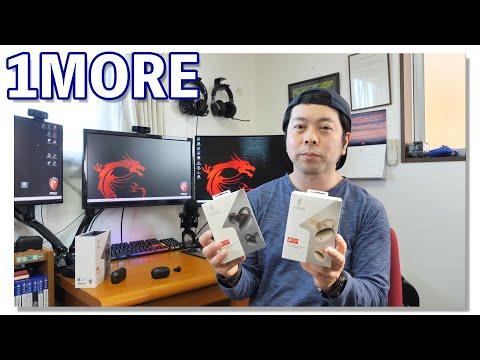 【音】1moreのワイヤレスイヤホンはデザインと機能性のバランスが良い!
