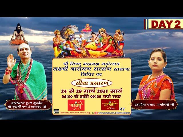 Pujya Kamleshwaranand Ji || Day 2