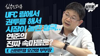 [심층 인터뷰] 연준의 금리 상승 용인.. 실물 경기에 미치는 영향이 크지 않을 것이라는 판단일까? f.신한은행 오건영 부부장