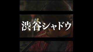映画『渋谷シャドウ』予告編パート2