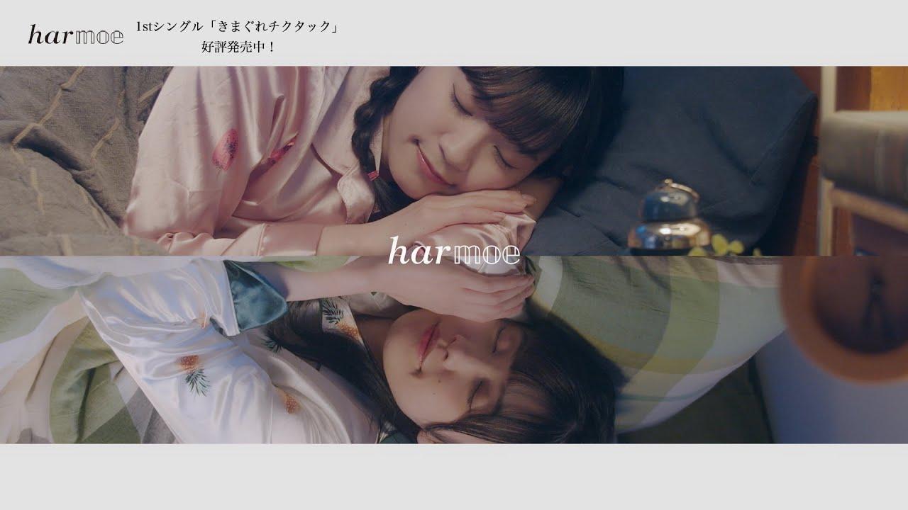 【harmoe】『きまぐれチクタック』Music Video Full ver.【1stシングル】