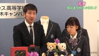 椎名輝さん「花育 - 花にまつわる話」