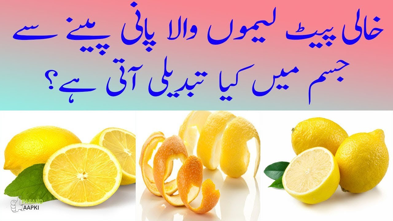 lemon : benefits of lemon : lemon health benefits full in urdu with Dr Khurram:Pasand Aapki