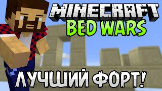 САМЫЙ ЛУЧШИЙ ФОРТ! - Minecraft Bed Wars (Mini-Game)