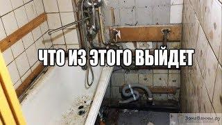 Ремонт ванны панелями пвх - Быстрый ремонт санузла