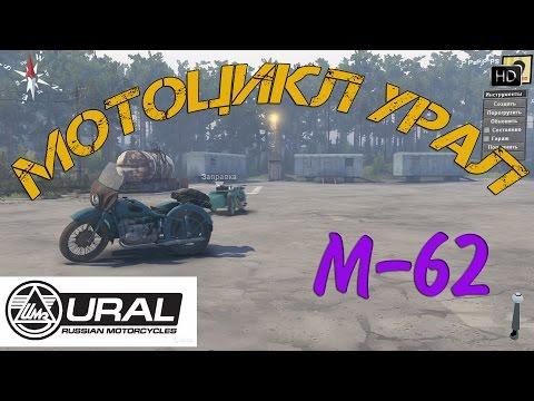 Мотоцикл Урал М-62 Spin tires c коляской