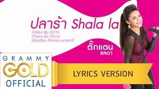 ปลาร้า Shala la - ตั๊กแตน ชลดา【Lyric Version】