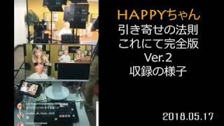 【happyちゃん】180517引き寄せの法則これにて完全版 VER.2 収録の様子