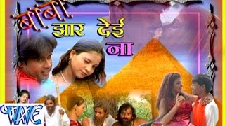 HD बाबा झार देई ना - Baba Jhaar Dei Na - Baliram Yadav - Bhojpuri Hot Songs 2015 new