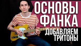 Основы Фанк гитары - Добавляем тритоны в фанк гитару - Уроки игры на гитаре Первый Лад