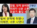 [고영신TV] 민주당 문빠들, 정치쇼 모금쇼 이용한 이용수 할머니 헐뜯기 골몰(출연: 윤영걸 전 매경닷컴대표)