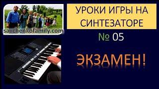 Как играть на синтезаторе / №05 ЭКЗАМЕН / Уроки игры на синтезаторе с Алексеем Савченко