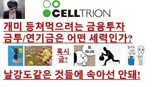 [주식투자]셀트리온(개미 등쳐먹으려는 금융투자/금투,연…