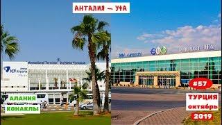 Отдых в Турции Анталия Уфа 26 октября 2019 Часть 57