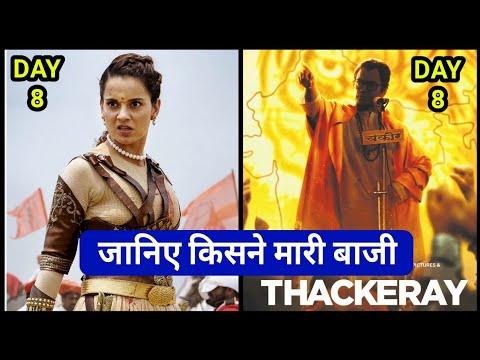 Manikarnika vs Thackeray | Manikarnika Box Office Collection Day 8,Ek Ladki ko Dekha to Aisa Laga
