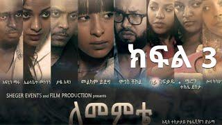 Lememte Part 3 - ለመምቴ ክፍል 3 - አዲስ ተከታታይ ድራማ - New Ethiopian Drama 2019 [Arts TV World]