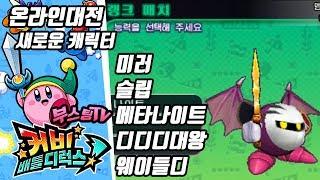 커비 배틀 디럭스! [3DS] 온라인대전 해금 메타나이트 미러 슬립 디디디대왕 웨이들디 / 다양한 커비로 싸우는 배틀로얄! (Kirby Battle Royale)
