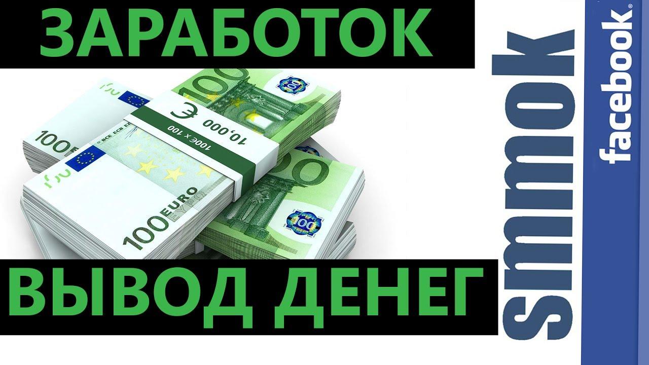 Заработок в интернете. Вывод денег. Сервис SMMOK