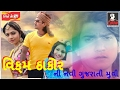 Download Vikram Thakor New Gujarati Movie || Pari Parmar || Mamta Soni || Cinemagic Interview MP3 song and Music Video