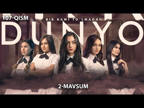 Bir Kami To'lmagan Dunyo (o'zbek Serial) | Бир ками тўлмаган дунё (узбек сериал) 107-qism
