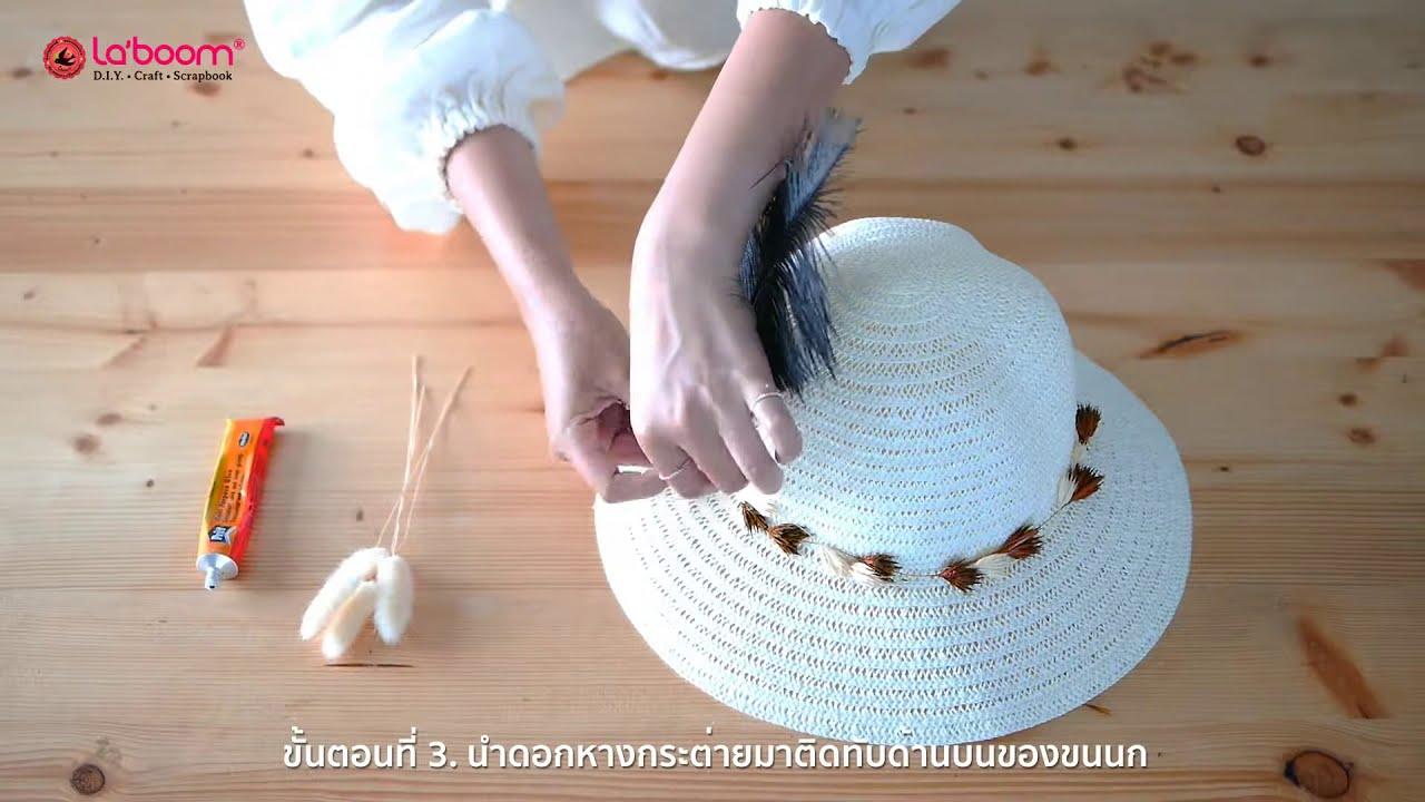 DIY หมวกสานสุดเก๋ La'boom