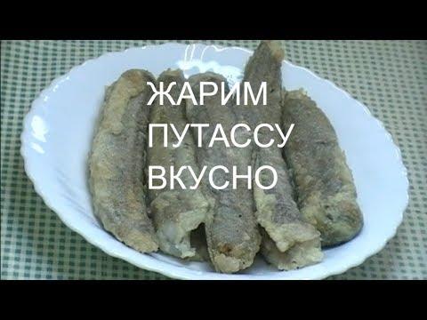 Как жарить рыбу путассу на сковороде