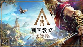 【刺客教條:奧德賽】中文劇情影集 #1 - Assassin's Creed Odyssey - 刺客信条奥德赛│PS4 Pro原生錄製
