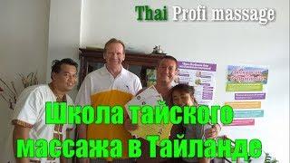 Школа тайского массажа. Тайланд. Паттайя  Презентация