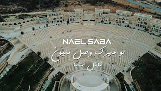 نائل سابا لو مهرك وصل مليون official music video nael saba