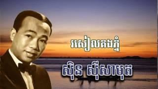 sin sisamuth - រសៀលគងភ្នំ - Roseal Kong Phnom - ស៊ិន ស៊ីសាមុត