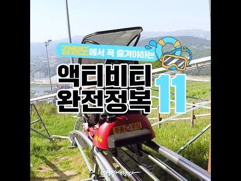 [국내여행] SNS에서 핫한 강원도 필수 액티비티 11개 정복하고옴!