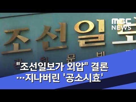 """""""조선일보가 외압"""" 결론…지나버린 '공소시효' (2019.05.14/뉴스투데이/MBC)"""