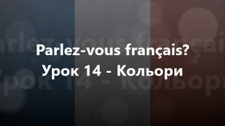 Французька мова: Урок 14 - Кольори