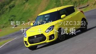 サーキット速攻試乗!!新型スイフトスポーツZC33Sにラリードライバーが乗ってみた!!