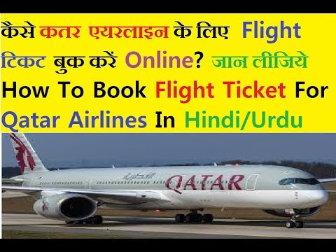 Qatar Airways Booking Online In Hindi/Urdu