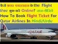 Qatar Airways Booking Online In Hindi/Urdu