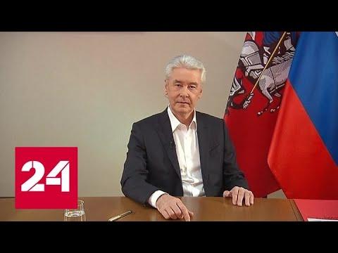 Сергей Собянин рассказал, как Москва будет возвращаться к привычной жизни - Россия 24