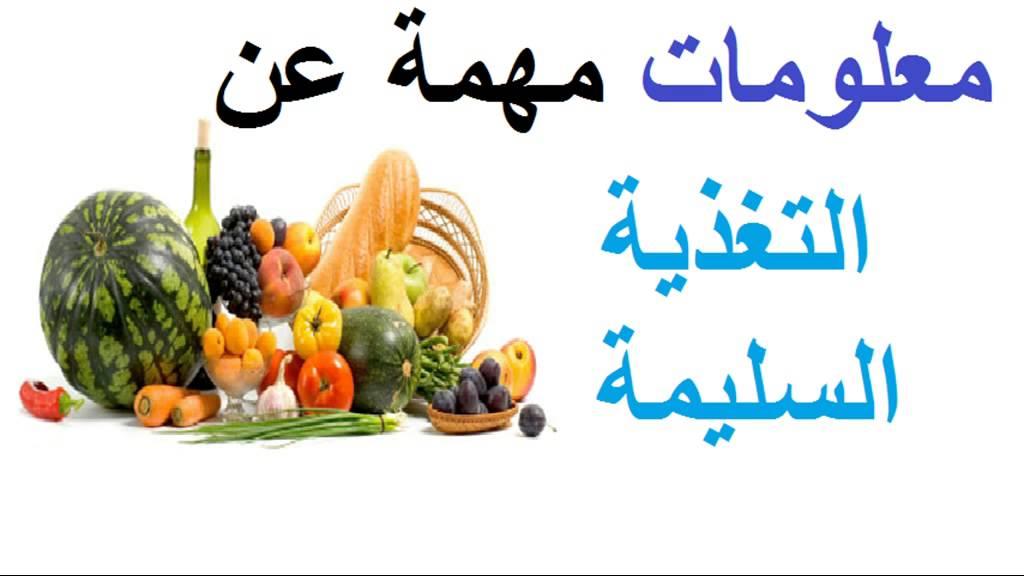 بحث عن التغذية السليمة pdf