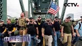 [中国新闻] 美国波特兰市集会现场爆发冲突 | CCTV中文国际