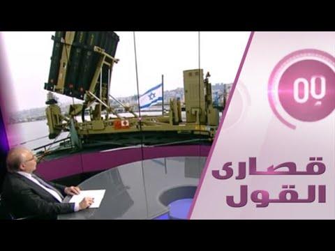 ماحقيقة بناء القبة الحديدية الاسرائيلة بأموال عراقية؟  - نشر قبل 2 ساعة
